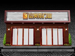建材行业店面门头设计案例