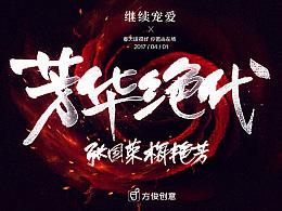 芳华绝代-张国荣&梅艳芳