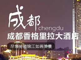 旅游公司 酒店版块banner