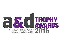 A&D Trophy Awards 2016 设计奖