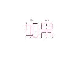 字体设计(二)