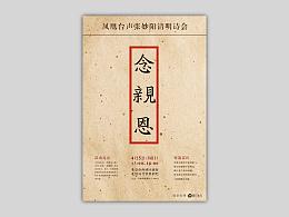 亲 见——凤凰卫视中文台台声张妙阳清明诗会