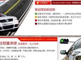 一张驾校的宣传页图
