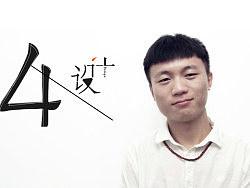 """【"""" 4 """"设计】个人作品集整理#湖南理工学院南湖学院#"""