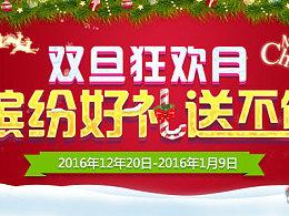 一组关于圣诞各个活动的banner广告图