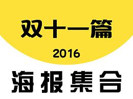 2016海报作品集_双十一篇