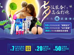 七夕遇上聚划算の品牌团