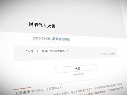 浙商银行微信公众号节气主题视频