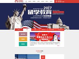 出国留学移民类网站