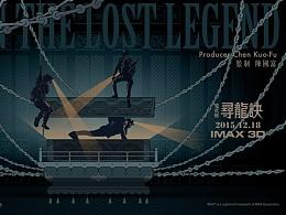 《鬼吹灯之寻龙诀》IMAX版艺术海报