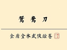 【鸳鸯刀】金庸全本武侠绘卷