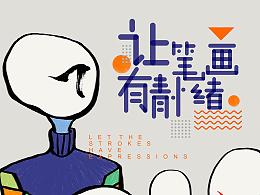 2017装饰画,活动海报设计
