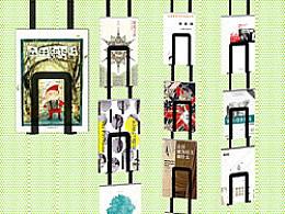 「悦」览室主题家居设计