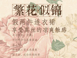 淘宝天猫中老年真丝女装店主页材质说明banner制作