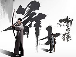 《箭士柳白猿》海报出品:潇辰文化传媒