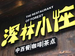 杭州深林小座餐厅-小吃连锁、VI、LOGO、画册、空间、包装、策划、餐饮美食-上海硕谷品牌设计作品