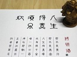 《字联》佐岸部分字体设计作品