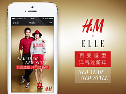 H&M x ELLE New Year Style 微信活动页设计