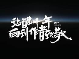 首届创意Cube宣传片《向创作者致敬》