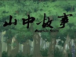 中国传媒大学 2012级毕设 《山中故事》 场景设定