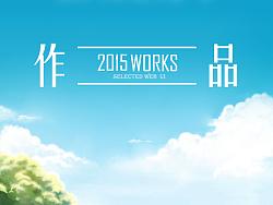 2014-2015网页合计合计【精选】