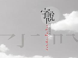 JIESIGN/字说/www.jiesign.com