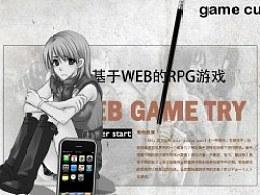 game专题页