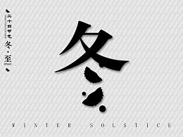 乙未年冬至-海报
