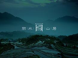 """""""丽水山居""""logo"""