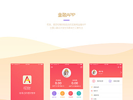 哎财金融app