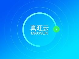 """""""真旺云 (MaxWon) """"企业云应用平台"""