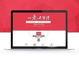 网页设计/电子商务/牛排/详情页