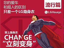 """""""超级形象就是超级创意""""LG汽车隐身车衣策划设计"""