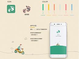 搭哒-一款跑腿APP设计 android界面