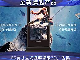 VR&3D广告机banner,出屏特效合成