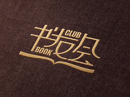 公司内部社团Logo
