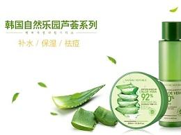 产品海报-韩国自然乐园芦荟胶