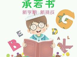 英语活动海报