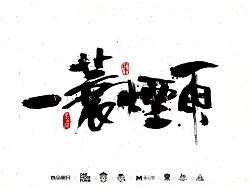 陆月柒月作品整理 by 墨云阁