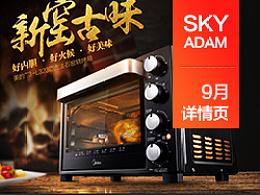 美的T3-L323D石窑烤箱
