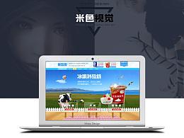 2016米色视觉电商设计作品之牛奶酸奶简约首页