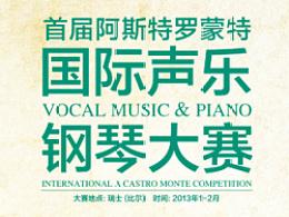 声乐钢琴比赛海报