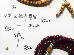 刀尖上的中国字—第1季(佛曰)