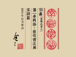 """""""字言字语""""第一季网络·意境书法展(宋词篇)"""