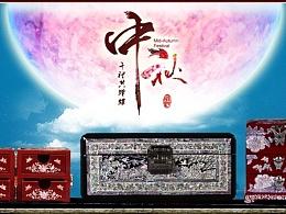 首饰盒中秋专题页