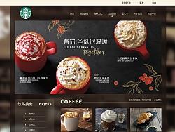 星巴克咖啡网页图片