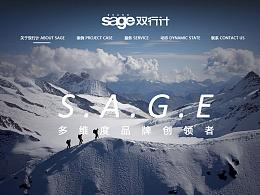 SAGE /双行记官网首页