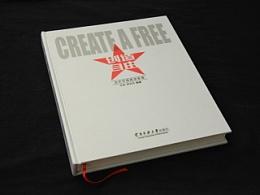 《创造自由》书籍设计课结课作业