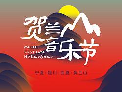 贺兰山音乐节