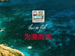 渔具品牌专题页面